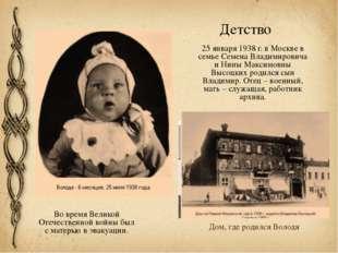 25 января 1938 г. в Москве в семье Семена Владимировича и Нины Максимовны Выс