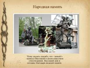 """Народная память """"Кому сказать спасибо, что - живой!« –написал Высоцкий в свое"""