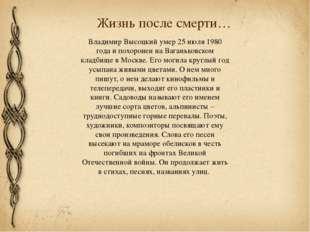 Жизнь после смерти… Владимир Высоцкий умер 25 июля 1980 года и похоронен на В