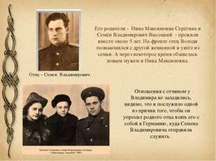 Его родители - Нина Максимовна Серёгина и Семён Владимирович Высоцкий - прожи