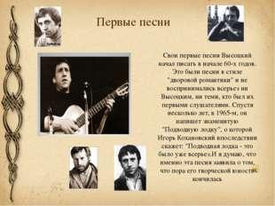 Первые песни Свои первые песни Высоцкий начал писать в начале 60-х годов. Это