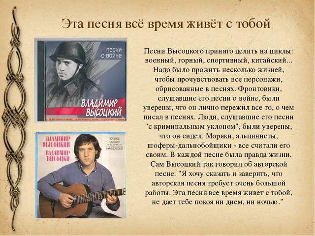 Эта песня всё время живёт с тобой Песни Высоцкого принято делить на циклы: во...