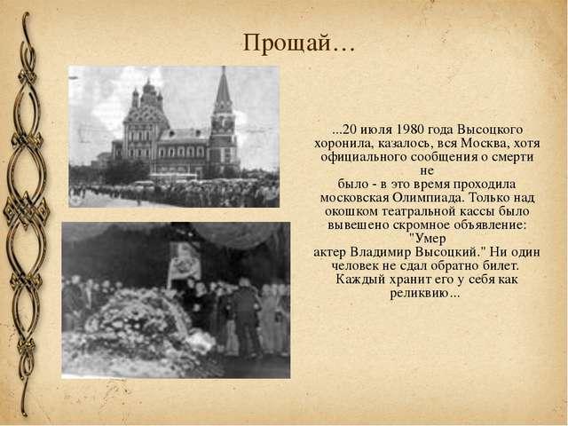 Прощай… ...20 июля 1980 года Высоцкого хоронила, казалось, вся Москва, хотя о...