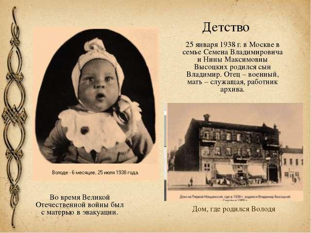 25 января 1938 г. в Москве в семье Семена Владимировича и Нины Максимовны Выс...
