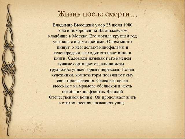 Жизнь после смерти… Владимир Высоцкий умер 25 июля 1980 года и похоронен на В...