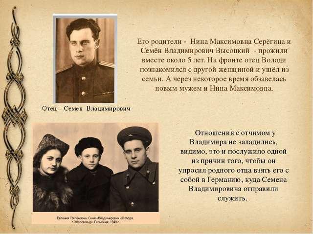 Его родители - Нина Максимовна Серёгина и Семён Владимирович Высоцкий - прожи...