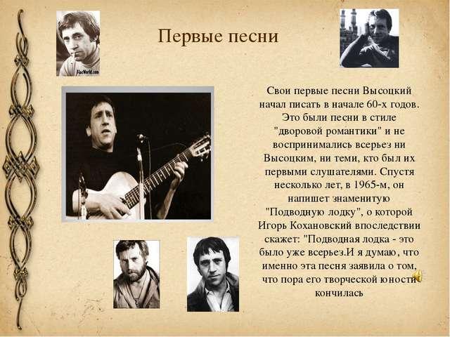 Первые песни Свои первые песни Высоцкий начал писать в начале 60-х годов. Это...