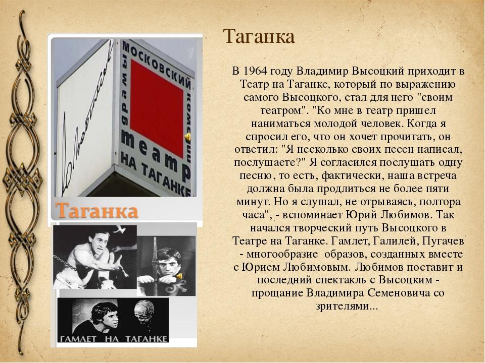 Таганка В 1964 году Владимир Высоцкий приходит в Театр на Таганке, который п...