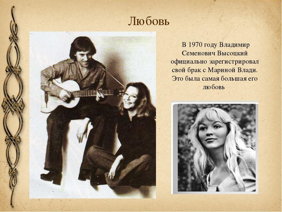 Любовь В 1970 году Владимир Семенович Высоцкий официально зарегистрировал сво...