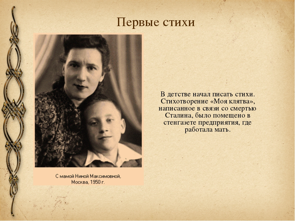 В детстве начал писать стихи. Стихотворение «Моя клятва», написанное в связи...
