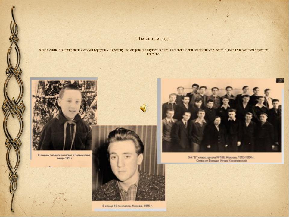 Школьные годы Затем Семена Владимировича с семьей вернулись на родину - он от...