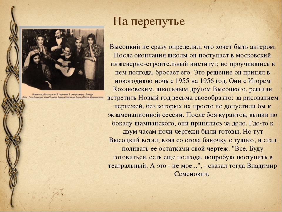 На перепутье Высоцкий не сразу определил, что хочет быть актером. После оконч...