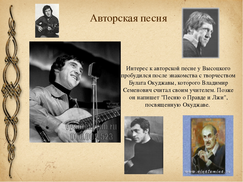 Авторская песня Интерес к авторской песне у Высоцкого пробудился после знаком...
