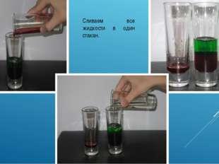 Сливаем все жидкости в один стакан.
