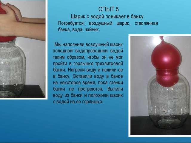 ОПЫТ 5 Шарик с водой поникает в банку. Потребуется: воздушный шарик, стеклян...