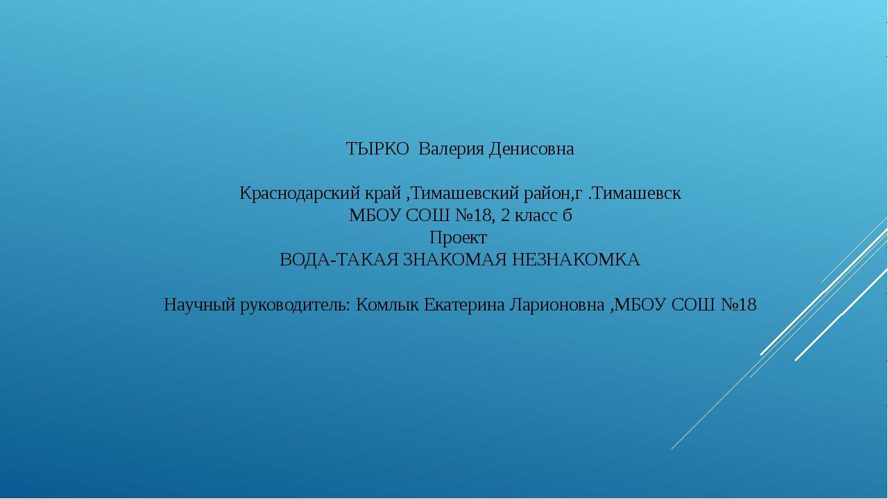 ТЫРКО Валерия Денисовна Краснодарский край ,Тимашевский район,г .Тимашевск МБ...