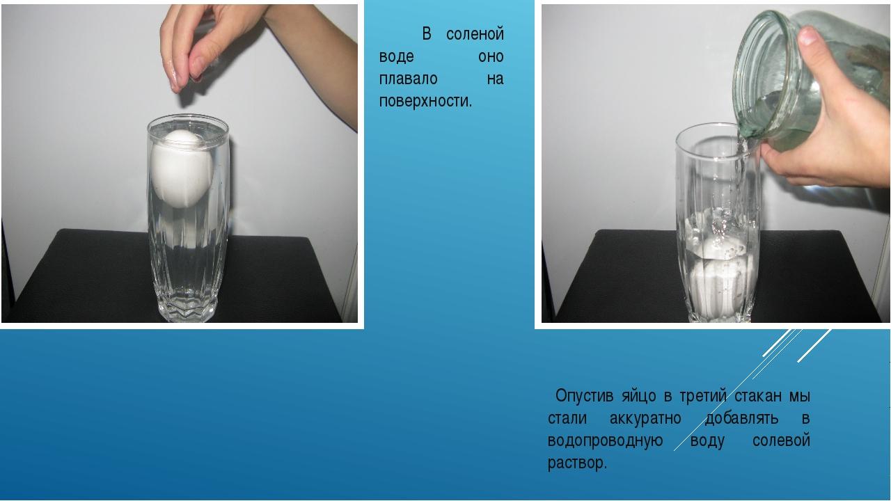 В соленой воде оно плавало на поверхности. Опустив яйцо в третий стакан мы с...