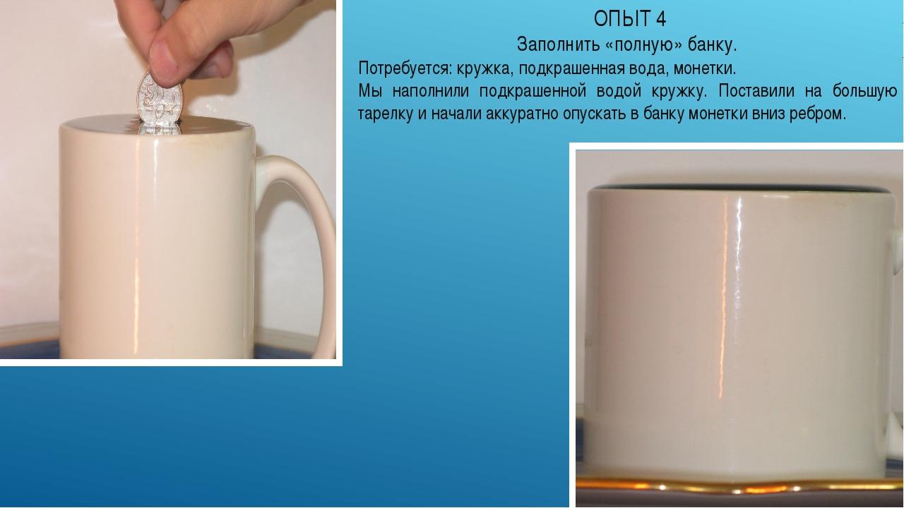 ОПЫТ 4 Заполнить «полную» банку. Потребуется: кружка, подкрашенная вода, мон...