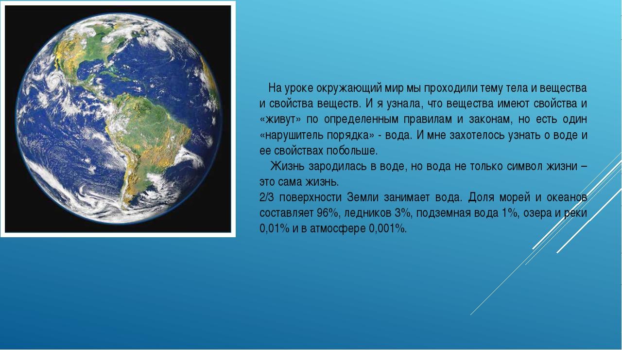 На уроке окружающий мир мы проходили тему тела и вещества и свойства веществ...