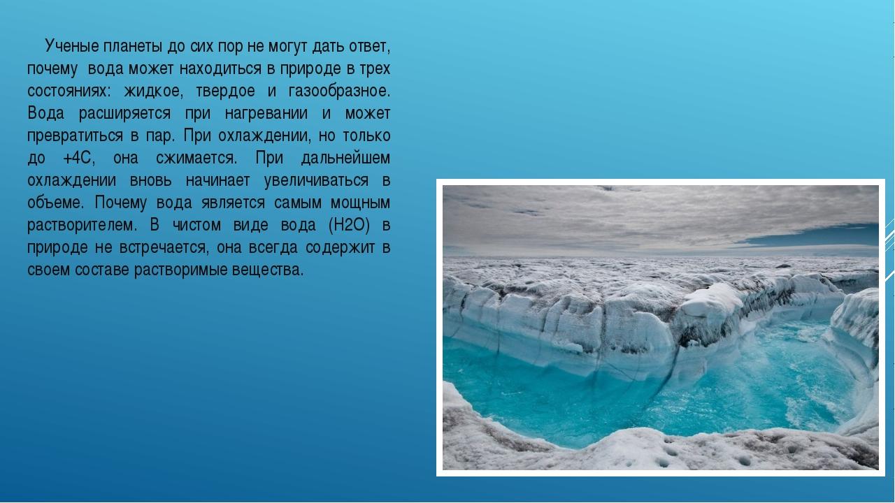 Ученые планеты до сих пор не могут дать ответ, почему вода может находиться...