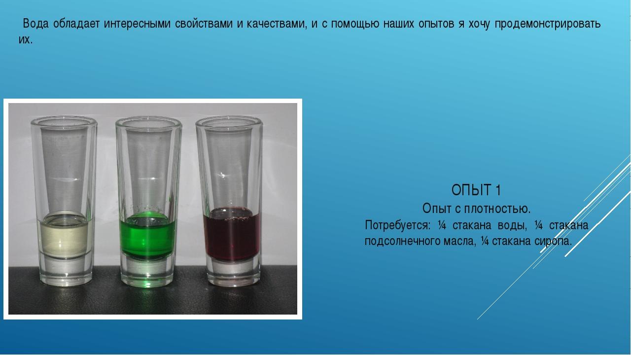 Вода обладает интересными свойствами и качествами, и с помощью наших опытов...