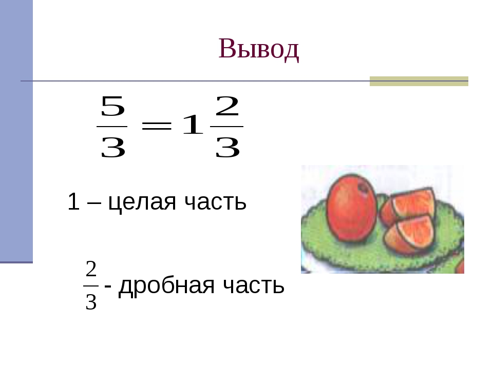 Вывод 1 – целая часть - дробная часть