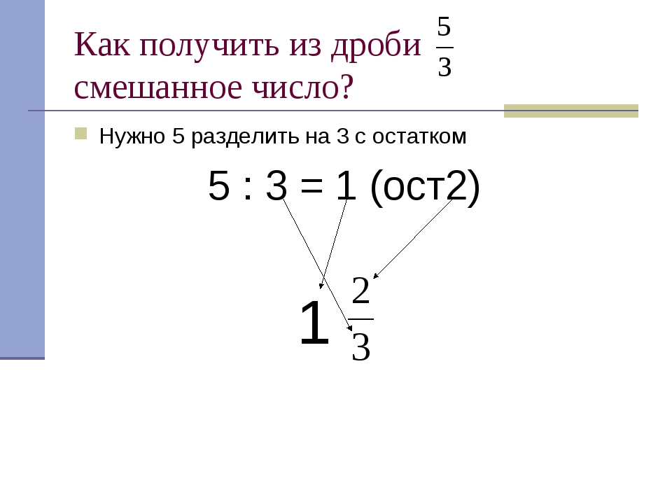 Как получить из дроби смешанное число? Нужно 5 разделить на 3 с остатком 5...