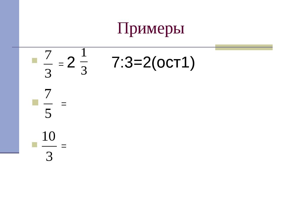 Примеры = 2 7:3=2(ост1) = =