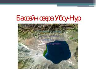 Бассейн озера Убсу-Нур