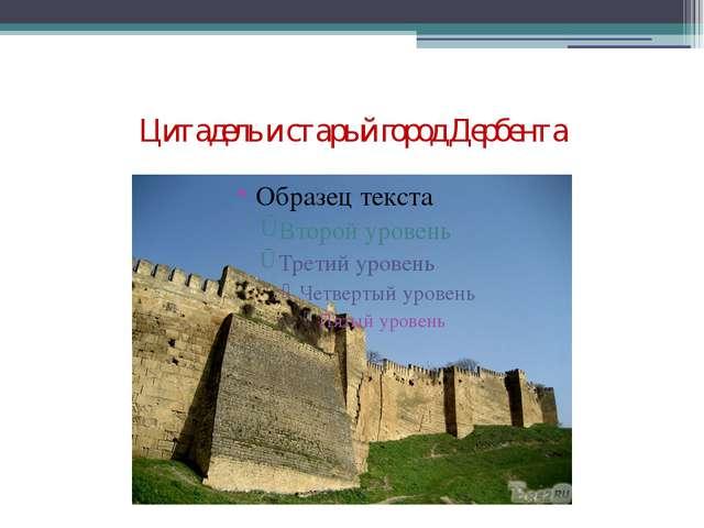 Цитадель и старый город Дербента