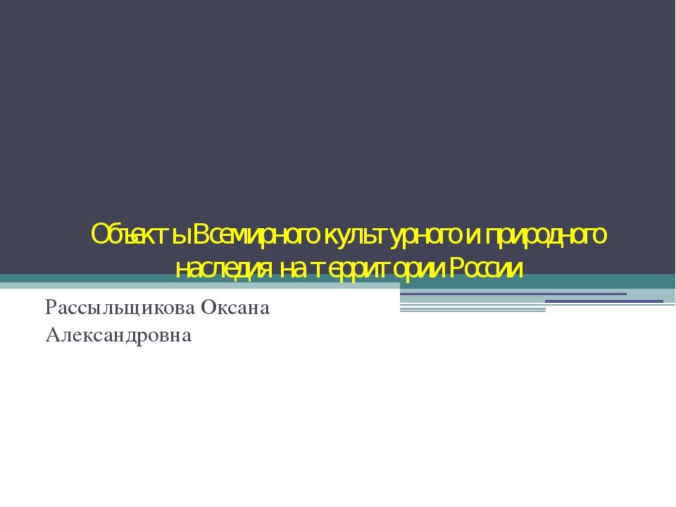 Объекты Всемирного культурного и природного наследия на территории России Рас...