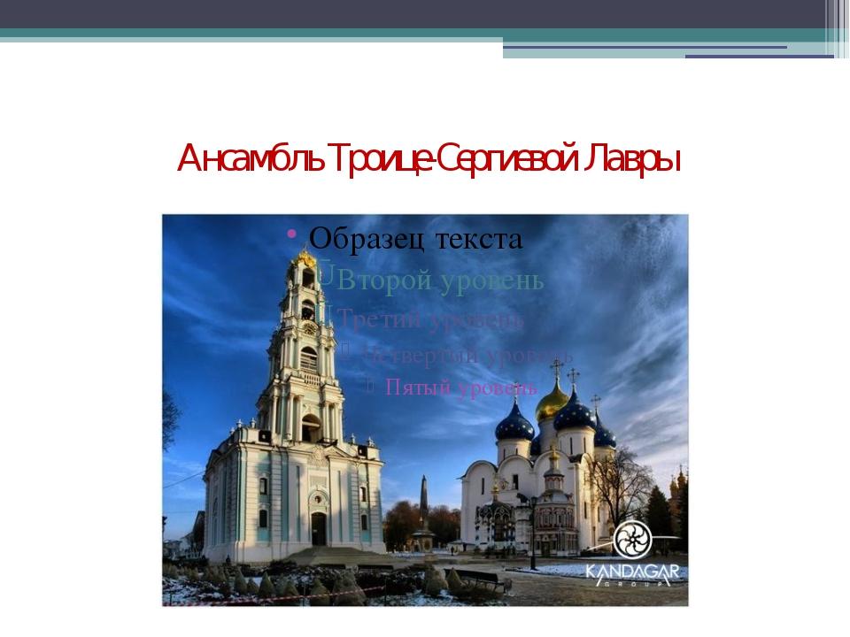 Ансамбль Троице-Сергиевой Лавры