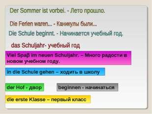 Viel Spaβ im neuen Schuljahr. – Много радости в новом учебном году. in die Sc