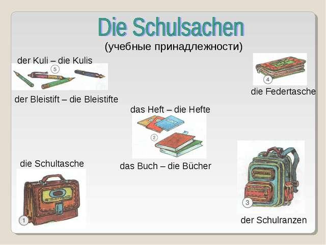 das Heft – die Hefte das Buch – die Bücher der Schulranzen die Schultasche di...