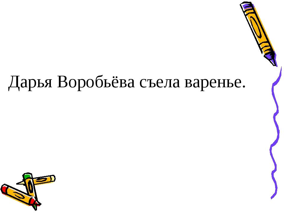 Дарья Воробьёва съела варенье.