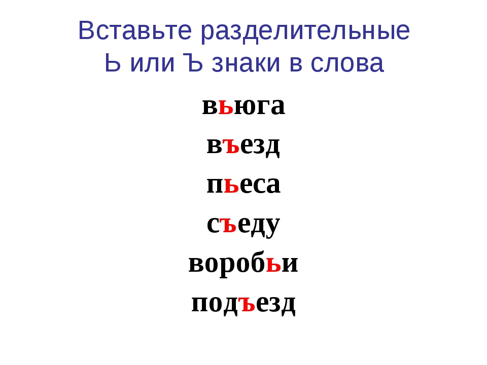 Вставьте разделительные Ь или Ъ знаки в слова вьюга въезд пьеса съеду воробьи...