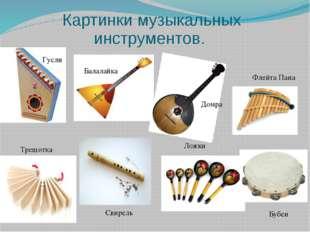 Картинки музыкальных инструментов. Гусли Балалайка Домра Флейта Пана Трещотк
