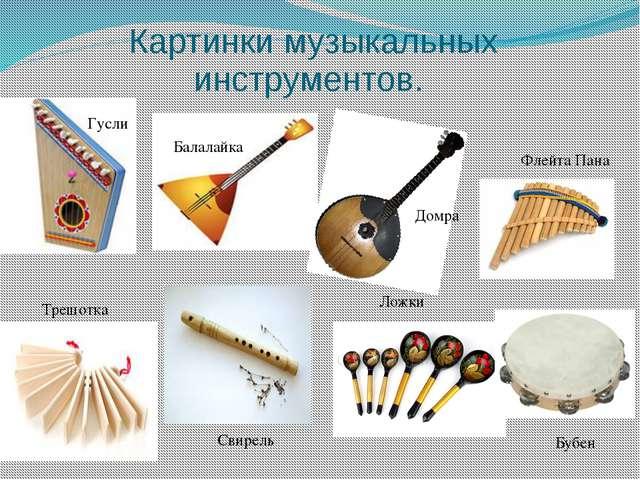 Картинки музыкальных инструментов. Гусли Балалайка Домра Флейта Пана Трещотк...