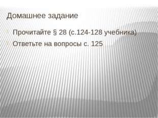 Домашнее задание Прочитайте § 28 (с.124-128 учебника) Ответьте на вопросы с.