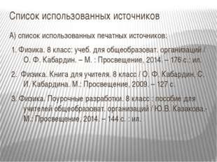 Список использованных источников А) список использованных печатных источников