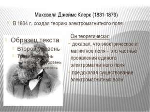 Максвелл Джеймс Клерк (1831-1879) Он теоретически: доказал, что электрическое