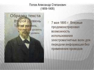 Попов Александр Степанович (1859-1905) 7 мая 1895 г. Впервые продемонстрирова