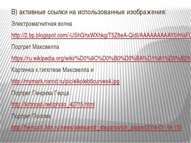 В) активные ссылки на использованные изображения: Электромагнитная волна http...