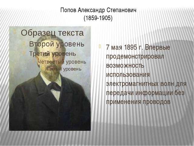 Попов Александр Степанович (1859-1905) 7 мая 1895 г. Впервые продемонстрирова...