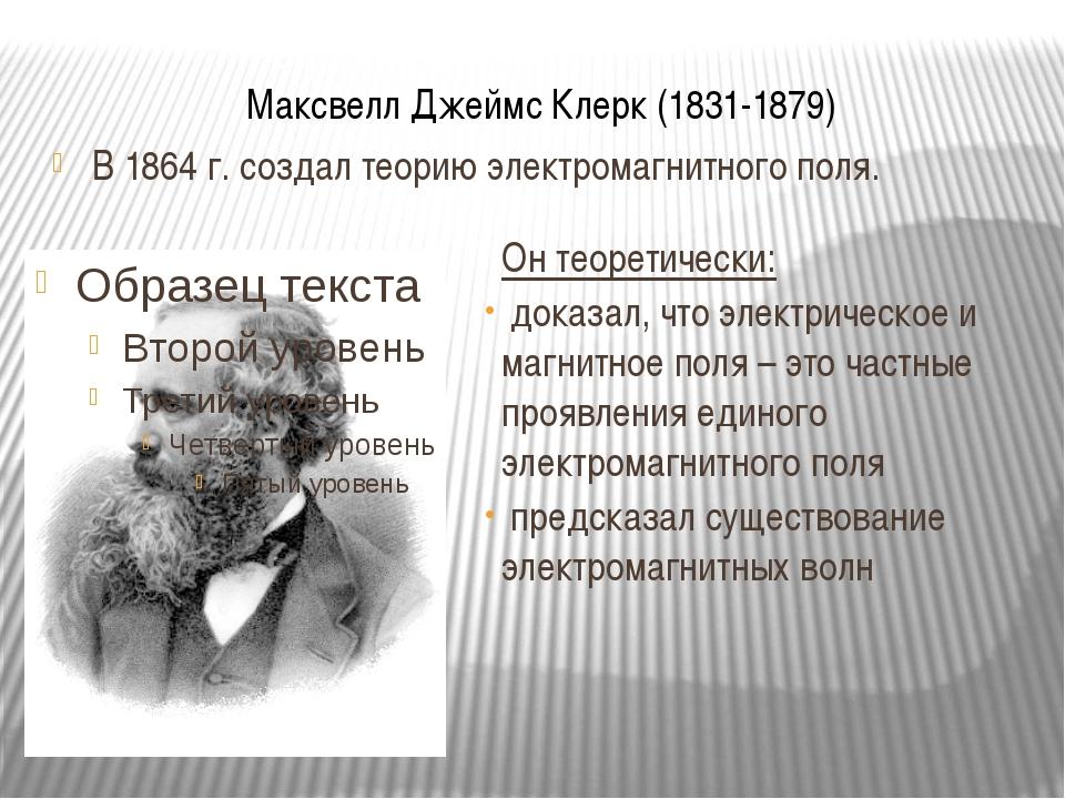 Максвелл Джеймс Клерк (1831-1879) Он теоретически: доказал, что электрическое...
