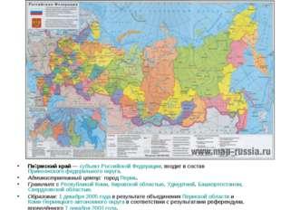 Пе́рмский край— субъект Российской Федерации, входит в состав Приволжского ф