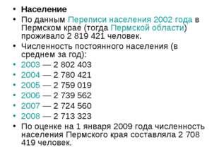 Население По данным Переписи населения 2002 года в Пермском крае (тогда Пермс