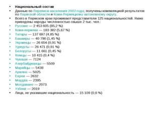 Национальный состав Данные по Переписи населения 2002 года; получены компиляц