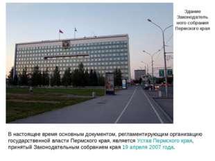 Здание Законодатель ного собрания Пермского края В настоящее время основным д