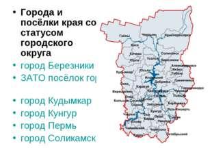 Города и посёлки края со статусом городского округа город Березники ЗАТО посё